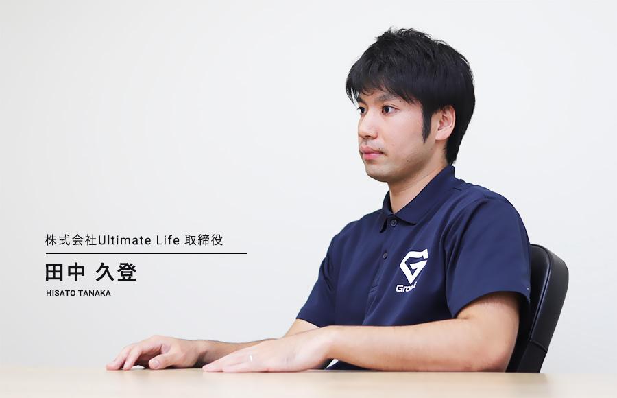 株式会社 Ultimate Life 取締役 田中久登